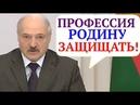 СРОЧНО 2019 Лукашенко Важное Заявление о Воинской Обязанности