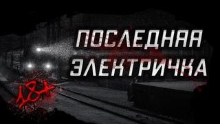 Страшные истории на ночь l 18+ l ПОСЛЕДНЯЯ ЭЛЕКТРИЧКА l 234 секунды УЖАСА