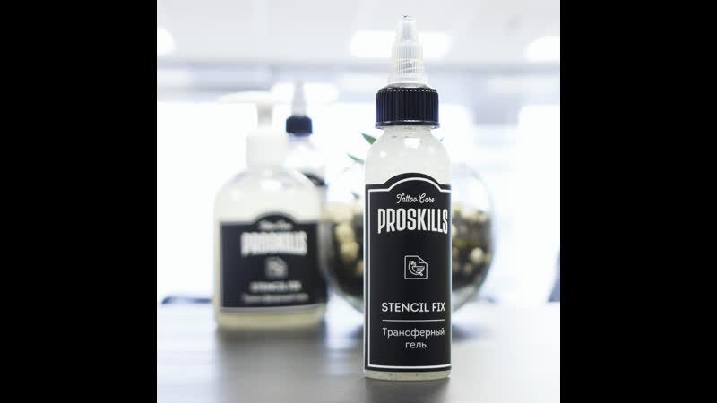 ProSkills Stencil Fix