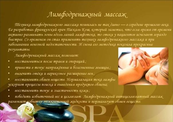 Описания массажей для похудения