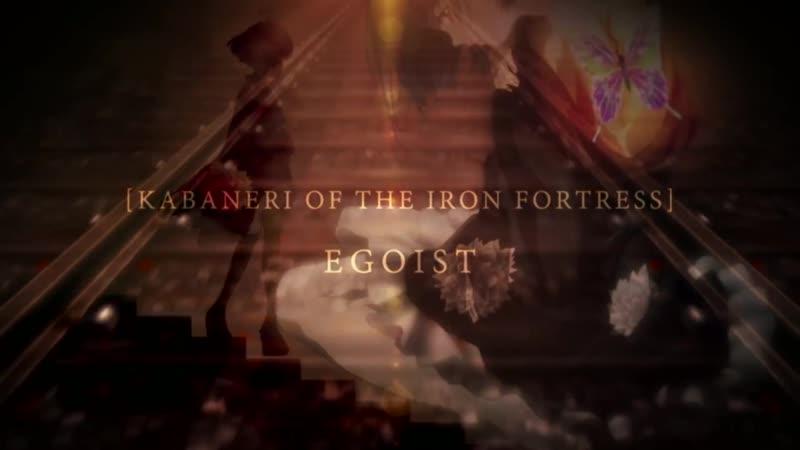 Кабанэри железной крепости: Решающее сражение [ Опенинг ] | Koutetsujou no Kabaneri Movie 3: Unato Kessen [ Opening ]