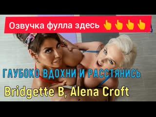 Bridgette b Alena Croft русская озвучка с переводом субтитры переводы лысого Brazzers POVD POV VR Madison ivy Jessa rhodes Jesse