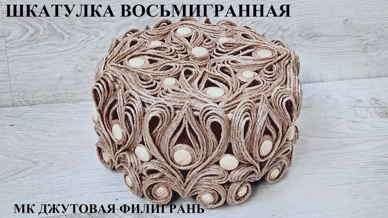 Джутовая филигрань мастер класс - Jute rope craft - Джутовая филигрань шкатулка/© 2020 г.