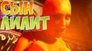 СЫН ЛИЛИТ► DmC Devil May Cry 14