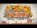 Осень Карточки Домана Развивающий мультфильм для детей Времена года