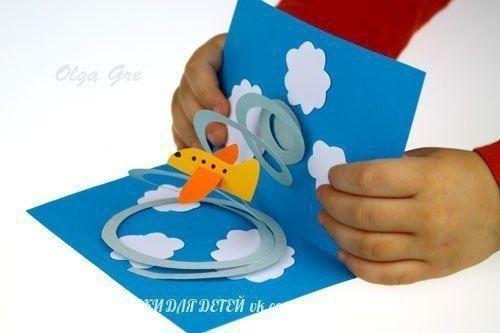 Открытка с самолетом Главное в открытке спираль. Спираль нужно вырезать из плотной бумаги и сделать как можно больше витков. Самолет наоборот, нужно склеить из тонкой бумаги. Очень тяжелый