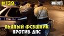 Город Грехов 139 Пьяный ФСБшник против ДПС