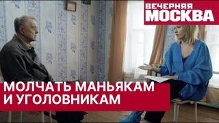 """Скандал с интервью """"Скопинского маньяка"""". Круглый стол """"Вечерней Москвы""""."""