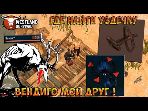 ГДЕ ВЗЯТЬ УЗДЕЧКУ ДЛЯ СТОЙЛА ХОРОВОД С ВЕНДИГО КРАСНАЯ ЛОКАЦИЯ ИЗИ ДУБ Westland Survival