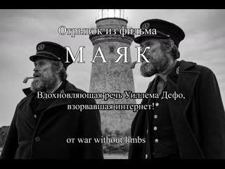 """Отрывок из фильма """"Маяк"""" (вдохновляющая речь Уиллема Дефо, взорвавшая интернет!) от war without limbs"""