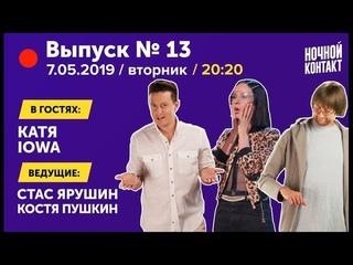 """Шоу """"Ночной Контакт"""" сезон 3 выпуск 13 (в гостях Катя IOWA) #НочнойКонтакт"""
