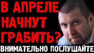 Дмитрий Потапенко: Внимание! Вы  ещё запомните апрель 2021! Александр Невзоров и Ирина Хакамада ещё
