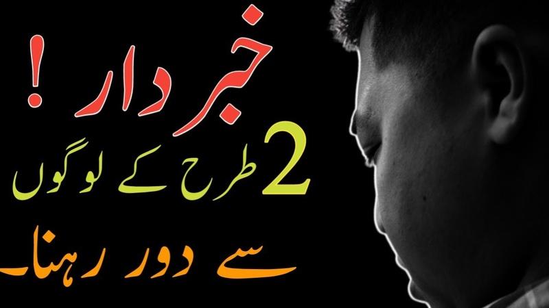 2 Logo Se Kabhi Na Milna Hazrat Ali as Quotes Qol Kamyab Raho gy Ramzan mubrak Ali official it
