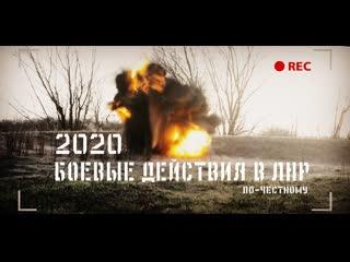 По-честному: боевые действия в ЛНР за 2020
