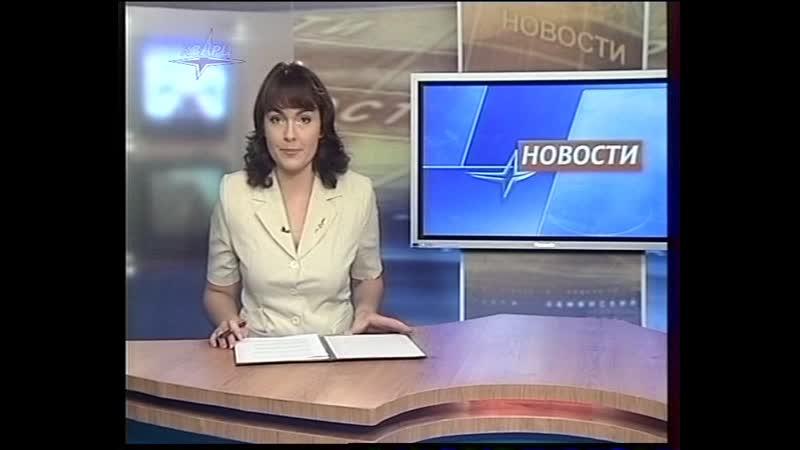 Новости ТВ КВАРЦ г Подольск 27 августа 2007 первое заседание Координационного Совета по социальным вопросам фрагмент