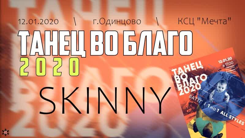 ANUF Танец во благо 2020 Одинцово Skinny 12 01 2019