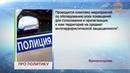 Цитаты дня 05 03 Полицейские обеспечат безопасность на выборах депутатов в Солнечногорске