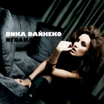 Вика Дайнеко feat Triplex - Фильм не о любви Latino REMIX