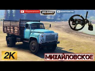 КАРТА «Михайловское»🔴Spintires: MudRunner 3 камеры
