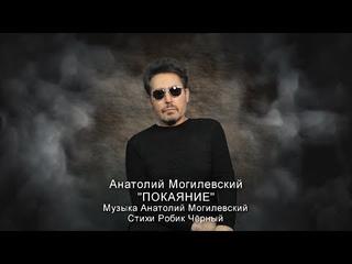 Анатолий Могилевский New ''ПОКАЯНИЕ''