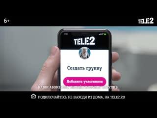 Tele2. Вместе выгоднее