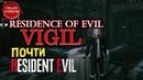 RESIDENCE of EVIL VIGIL ➤ Обзор ➤ ПОЧТИ RESIDENT EVIL