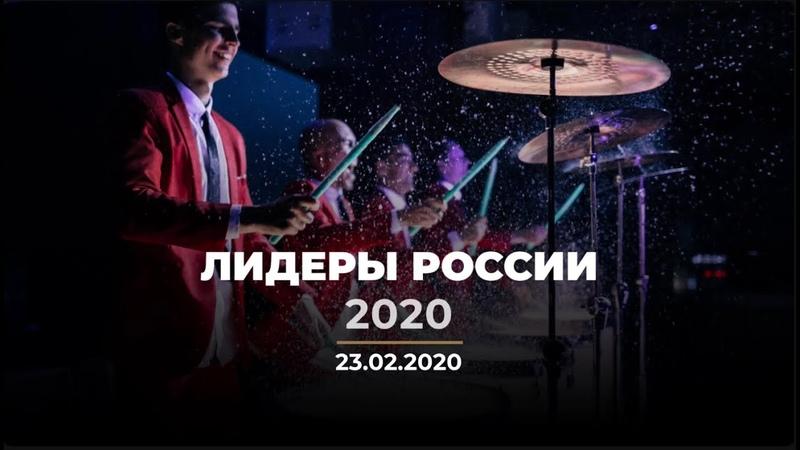 Выступили на форуме Лидеры России 2020 Барабанное шоу TOP BEAT Шоу барабанщиков