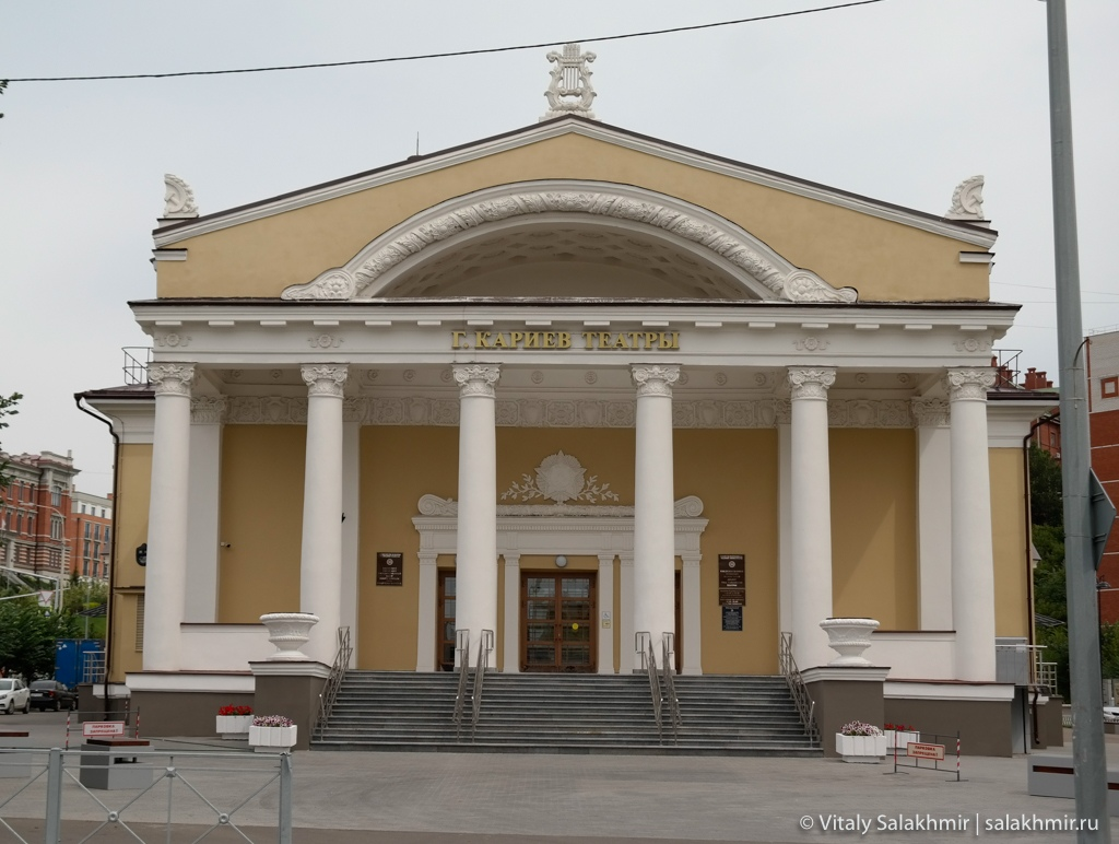 Театр Кариева на улице Петербургской, Казань 2020