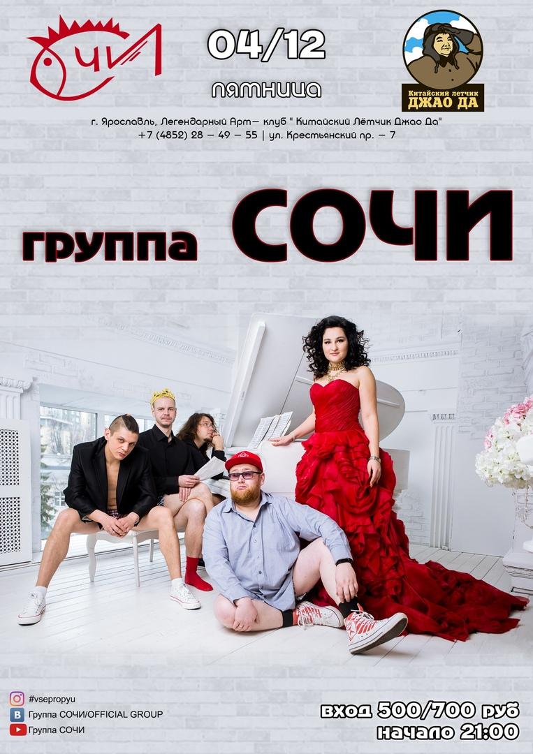 Афиша Ярославль Группа СОЧИ / 04/12 / ЯРОСЛАВЛЬ