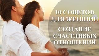10 советов для женщин [Николай Пейчев. Академия Здоровья]