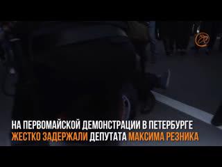 На первомайской демонстрации в Петербурге задержали депутата Максима Резника