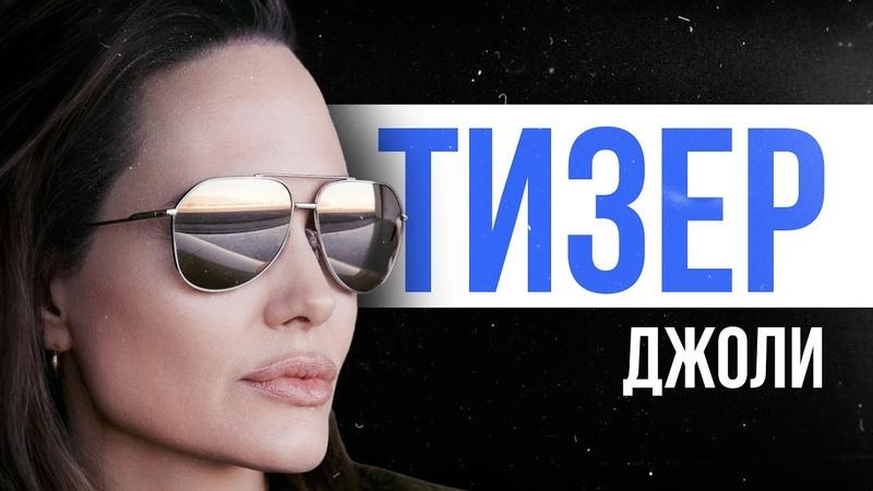 ТИЗЕР Биография Анджелины Джоли