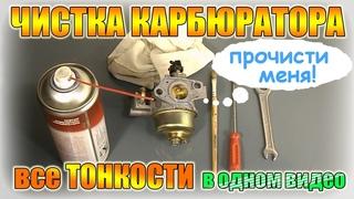 Как правильно чистить карбюратор двигателя мотоблока, культиватора, генератора, буксировщика