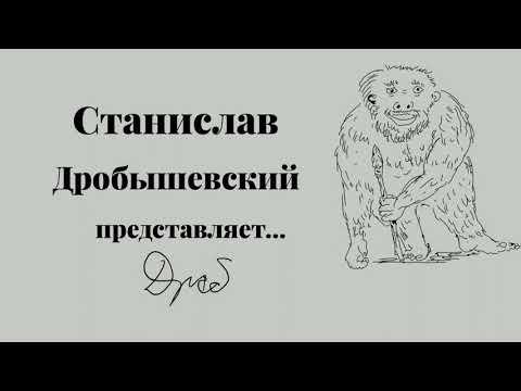 Станислав Дробышевский Эволюция смерти лекция в г Тольятти 18 сентября 2021 г