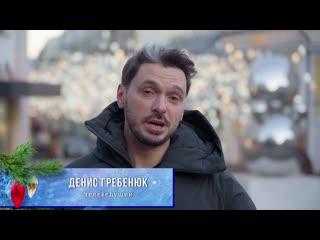 Новогоднее поздравление от Дениса Гребенюка