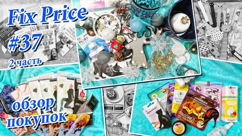 Покупки в Fix Price 2 часть косметика чулочно носочные изделия новогодний декор