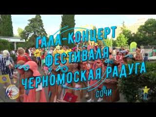 Гала-концерт и награждение участников фестиваля Черноморская радуга