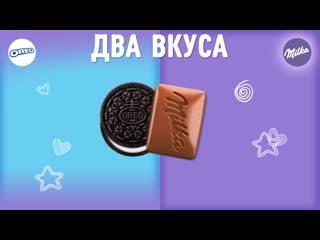Milka Sandwich_OK + VK - OREO 1