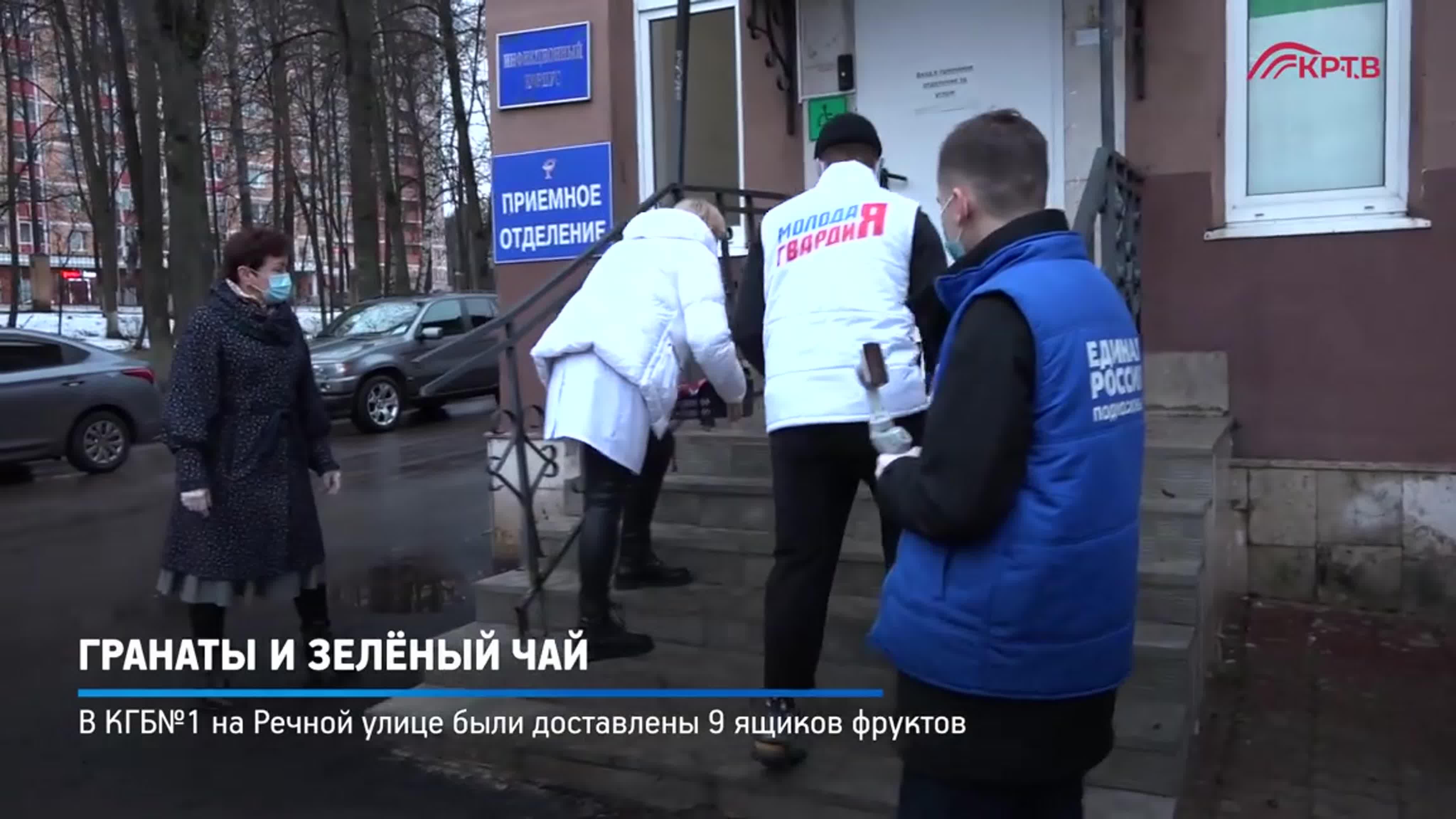 @krtvnovosty Члены партии «Единая Россия» подарили медикам инфекционных отделений полезные подарки