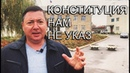В г Тарусе Калужской обл главе администрации Конституция не указ Уничтожают историю