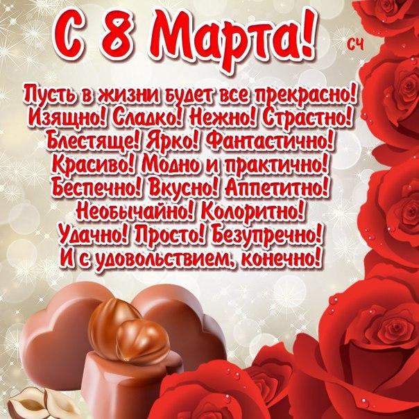 С 8 марта поздравления бывшему