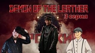 ТРОЦКИЙ - DEMON OF THE LEATHER // стрим 3й: третья серия