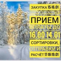 Выкуп 15.01