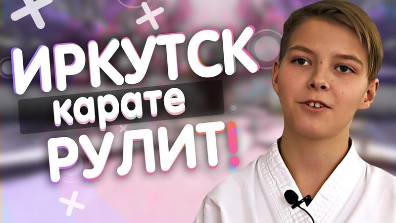 Иркутск Рулит Карате Телешко Иркутск