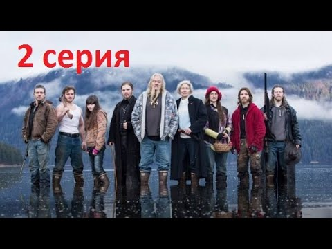 Аляска семья из леса 8 сезон 2 серия 2020