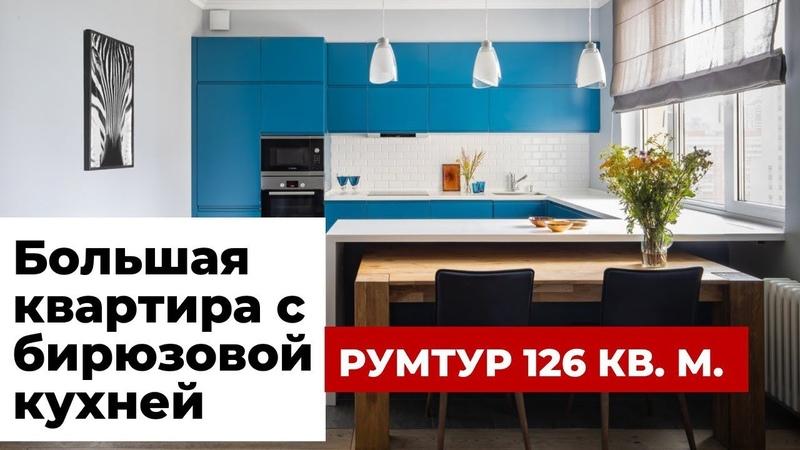 РУМТУР Большая квартира с бирюзовой кухней Ремонт с дизайнером интерьера
