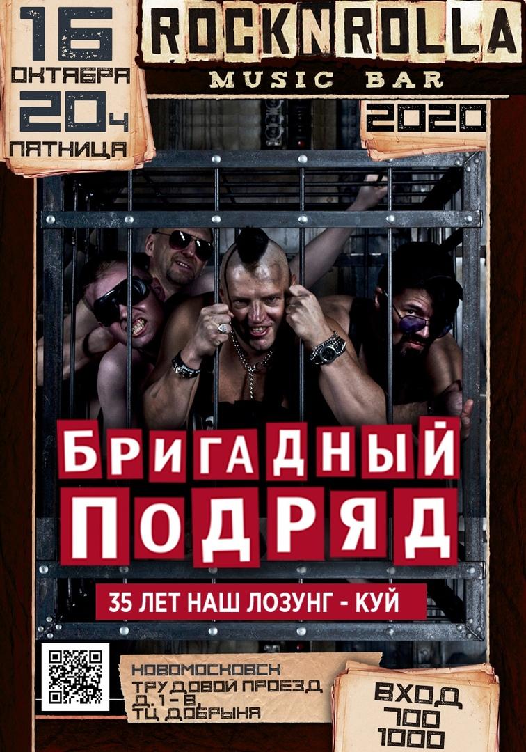 Афиша Тула БРИГАДНЫЙ ПОДРЯД 16.10.20 в ROCK N ROLLA
