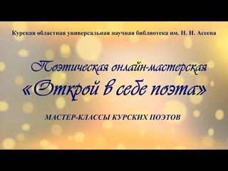 Открой в себе поэта. Владимир Рябинин