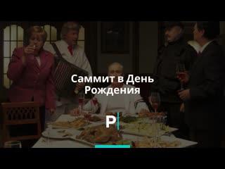 Саммит в День Рождения