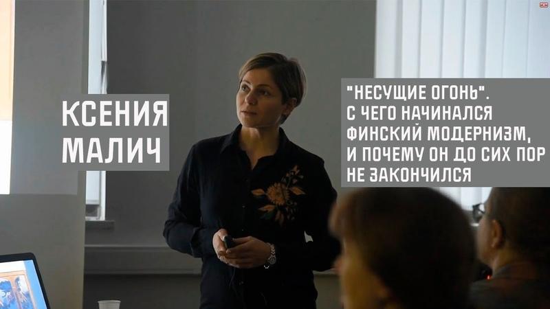 Лекция Ксении Малич Несущие огонь